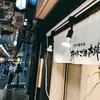 京都 錦市場 ごま福堂 この胡麻はうまいっ!香ばし醤油のごまふりかけ