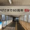 青森駅の状況(新駅舎、連絡通路のこと)