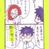 【4コマ漫画】東京へ転勤が決定しましてね