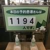 大阪から。