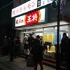 チェーン店なのに行列ができる!阪神御影駅の餃子の王将が超絶うまい!