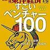 週刊東洋経済 2019年08月24日号 マネー殺到!すごいベンチャー100/ロンドンの秘策