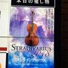 ストラデイバリウス、サミットコンサート2018