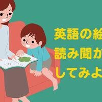 子どもに英語絵本の読み聞かせをしよう。おすすめ絵本をご紹介!