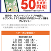 セブン-イレブン、アプリ限定で対象商品が50円引きになるクーポンを10月毎週配布