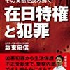 ミャンマー人(強盗致傷)、フィリピン人(業務上過失致死傷)、韓国人(殺人未遂)の犯罪を紹介。