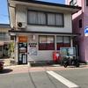 浜田駅前(はまだえきまえ)郵便局