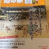 ワシ、長野県の道の駅を調査