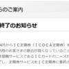 【報道】大阪モノレール磁気定期廃止へ