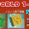 ワールド1-2攻略  グリーンスターX3  ハンコの場所  【スーパーマリオ3Dワールド+フューリーワールド】