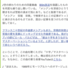 鈴木優人初指揮N響とメシアン