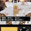level.119【雑談】地獄の周回終了と闘技場とあれこれ