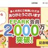 「EPARK」利用はお小遣いサイト経由がお得!予約後の来店で6000円くらい!