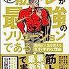 【書評】「超 筋トレが最強のソリューションである 筋肉が人生を変える超・科学的な理由 」を読んだ