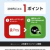 【iPhone】ApplePayのSUICAに楽天カードでチャージがお得