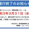 #786  東京ベイシャトルが21年間の運行終了 お台場〜青海巡回 2021年3月31日