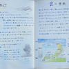 8年生の気象学~雲~