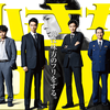 〜豊洲署編〜「小さな巨人」6話以降にも、安田顕(渡部刑事)は出演するのか?