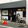 Ryoga No.2 shop (Tsukemen Ryoga)