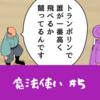 【1ページ漫画】魔法使い #5
