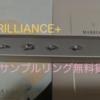 【ブリリアンスプラス】20種類から選べるサンプルリング無料貸出体験レビュー【婚約指輪】