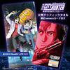 シティハンターの限定nanacoカードがイトーヨーカドーで発売