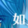 【金色のコルダ4】感想「如月 響也/須永先生」