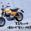 新車で買える原付バイク125ccクラスのおすすめ11選!50ccよりパワーもあって楽しいぞ