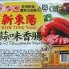 【台湾】なぜ甘い!台湾のソーセージを好きになりたい!