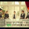 【セカオワ】NHKミュージックポートレイトに出演!内容まとめ SEKAI NO OWARI