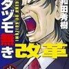 【Kindleセール】「ムダヅモ無き改革」が1冊4円均一セールでした!現在は新作プリンスオブジパングが半額です!