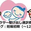 アラサー駆け出し通訳者の妊娠ログ②:妊娠初期(~12週)編