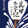 大坂冬の陣は「三年早く、三年遅い」