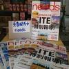 最新のneedsは「日本必去之地」  だよ。