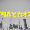 【メタルマクベス】過去と今が混ざるカオスが面白い【disk1】