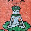 芥川龍之介と『河童』(かっぱ)〜鬼才最期の光芒