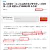 名古屋市緑区のファミリーマート緑滝ノ水店の強盗がヤバすぎる!!