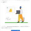 【無料版はてなブログでも】かえるがオススメするGoogle Adsense承認への近道まとめ【審査を通過しました!】