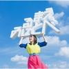 見る前に飛べ! / 鈴木みのり (2018 FLAC)