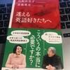 新書「迷える英語好きたちへ」(鳥飼久美子/斎藤兆史著)