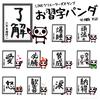 LINEスタンプ「お習字パンダ」をリリースしました