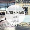 ウズベキスタン女一人旅①出国&入国編~タシケントではいた息は白かった~
