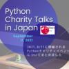 【9月11日】Python Charity Talks in Japan 2021.09が開催されます。