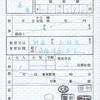 京王電鉄→JR東日本の連絡乗車券