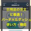 日用品の注文に便利!Amazon「バーチャルダッシュ」の機能や使い方・ホーム画面に追加する方法など!