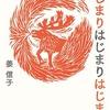 はじまりはじまりはじまり 姜信子の世界×今様祭文