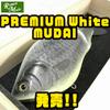 【ロマンメイド】ジャイアントベイトの限定カラー「PREMIUM White MUDAI(ホワイト・#1ナチュラル)」発売!