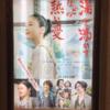 映画感想:『湯を沸かすほどの熱い愛』で号泣