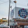 和風レストラン ヤマサ (ヤマサ水産本店)@茨城県ひたちなか市 初訪問
