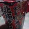『蒙古タンメン中本 北極ラーメン』カップ麺 レビュー